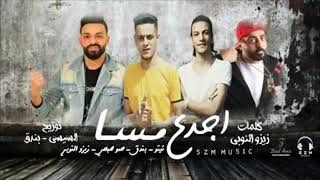 مهرجانات 2020💥مهرجان اجدع مسا بندق & النوبي&حمو صبحي