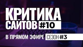 Видеокритика сайтов в прямом. Сезон #3. Выпуск #10