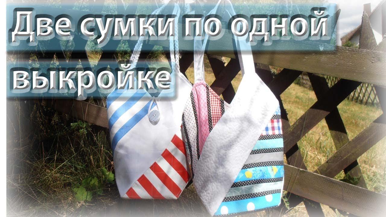"""Сумка """"ветряная мельница"""" из обрезков!"""