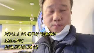 여주 이천 양평 남양주 의정부 구리 성남 용인 광주 송…