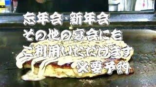 大阪府貝塚市浦田にある、お好み焼・てっぱん焼きのお店 『 やす 』 さ...