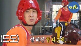 '우리 오빠 바보 아니다' 광수, 폼 안 나는 ☆로데오 머신☆ 《Running Man》런닝맨 EP485
