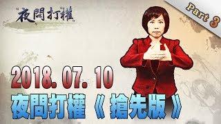 2018.07.10夜問打權搶先版PART3 廣州城市規劃展覽中心 被譽為廣州城市客廳