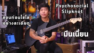 Lesson | How To Play ท่อนโซโล่ Psychosocial - Slipknot