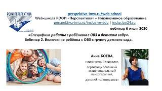 Вебинар: Включение ребёнка с ОВЗ в группу детского сада. Вебинар 2/работа с ОВЗ в дет.саду/06.07.20