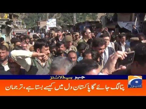 Geo Headlines 08 PM   Pakistan Dil Main Kaise Basta Hai   22nd October 2019