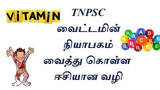How to remember Vitamin Easily - Tnpsc