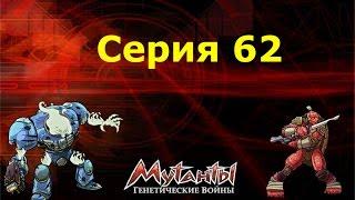 Мутанты генетические войны 62-я серия
