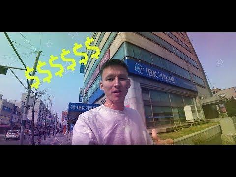 Как отправить $$$ в Россию? I Южная Корея I Банки Кореи