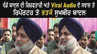 Sukhbir Badal Become Angry on Reporter on Viral Audio Question - Live Video
