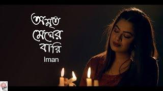 Amrito Megher Bari Iman Chakraborty Mp3 Song Download