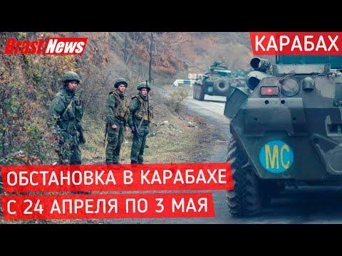 Последние новости Нагорный Карабах сегодня: Армения Азербайджан война 2020 Сводка событий за неделю