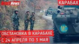 Последние новости Нагорный Карабах сегодня Армения Азербайджан война 2020 Сводка событий за неделю