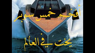 أفخم خمس سوبر يخت في العالم - Top 5 Super Yachts On Earth