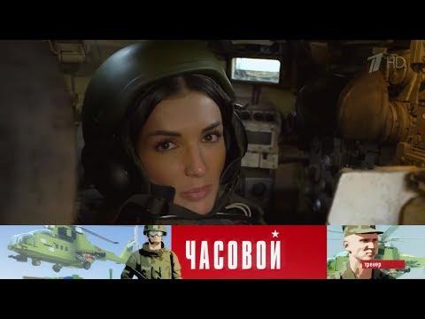 Часовой - Кремлевцы. Выпуск от 11.02.2018