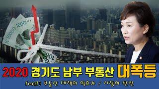 [#224] 경기도 남부 대폭등 by 앤디의 부동산랩