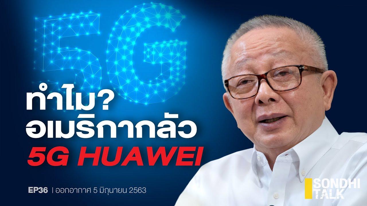 """"""" 5G เปลี่ยนโลก"""""""