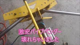 【31シエラ】 中華製パイプベンダーでアウター作ってたら・・・