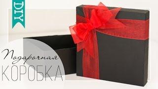 ★ DIY ★  Подарочная коробка своими руками