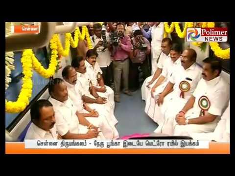 Chennai Metro Train Service Was Inaugurated By Minister Venkaiah Naidu | Polimer News