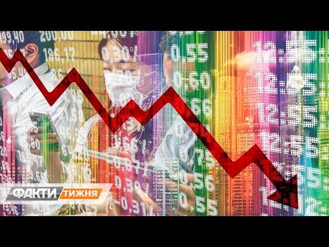 Коронавирус и экономика. Угрозы, решения и прогнозы. Факти тижня, 29.03