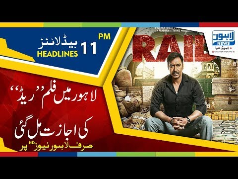 11 PM Headlines Lahore News HD - 13 March 2018
