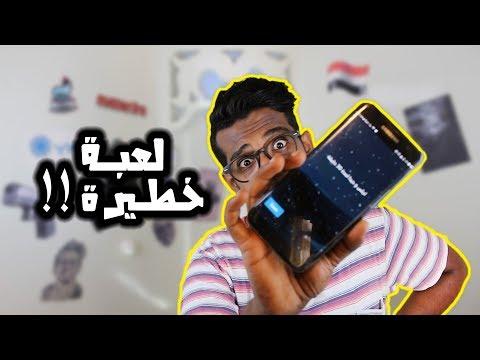 وفاة طفل يمني بسبب لعبة جوال !!