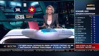 """""""Матч! ТВ"""". 22.09 - 11:55. Новости спорта. ЧМ-2021. Россия - Вьетнам"""