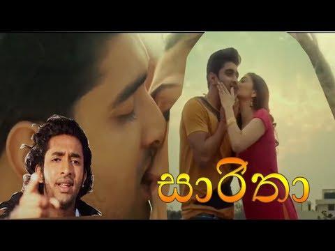 වරක්-මෙය-නැරඹුවොත්-කදුලක්-උනනවා-සත්තයි.-saritha--viraj-perera-new-song