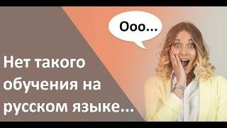 Русский язык для начинающих. нет такого обучения на русском языке
