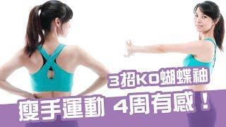 手臂徒手訓練|3招KO蝴蝶袖,瘦手運動4周有感!|跟著黑面蔡媽媽運動