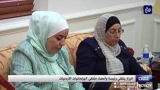 الرزاز يلتقي رئيسة وأعضاء ملتقى البرلمانيات الأردنيات - (30-6-2019)