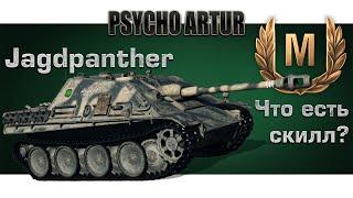 Jagdpanther / Что есть скилл?