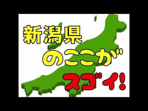 新潟県のここがスゴイ!日本全国ランキング Niigata
