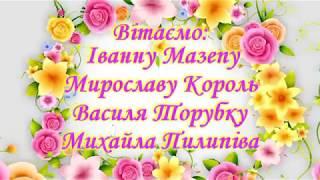 Вітання для Іванни Мазепи (ТРК