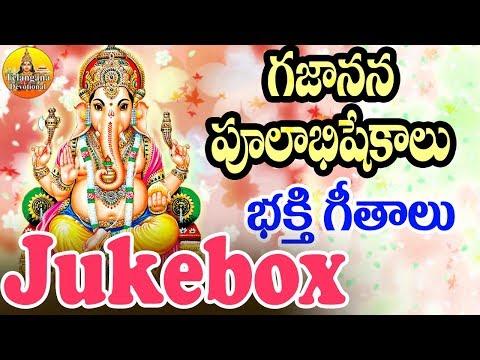 2017 Vinayaka Chavithi Songs   Ganapathi Devotional Songs Telugu   Lord Ganesha Songs Telugu