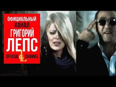 Григорий Лепс и Виктория Ильинская — Измены