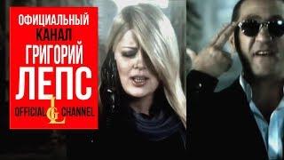 Смотреть клип Григорий Лепс И Виктория Ильинская - Измены