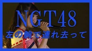 NGT48 誇りの丘公演 左の腕で連れ去って DMM.com NGT48 LIVE!! ON DEMAN...