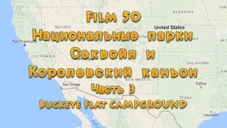 Фильм 50. Национальные парки Секвойя и Королевский каньон. Часть 3. Buckeye Flat Campground