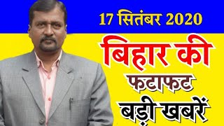 September 17,  2020| Bihar News | 25 Trending News Of Bihar | today Bihar News