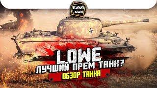 lowe - лучший премиумный танк? ОБЗОР / WoT Blitz