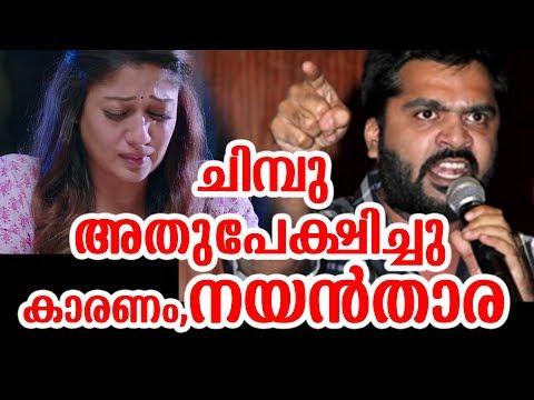 ചിമ്പു അതുപേക്ഷിച്ചു കാരണം,നയൻതാര | Nayanthara first kiss simbu