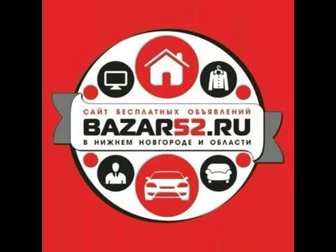 BAZAR52 - Сайт бесплатных объявлений в Нижнем Новгороде и области