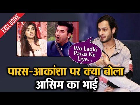 Exclusive: Umar Riaz Reaction On Paras Exposed By Salman Khan | Akansha Puri | Bigg Boss 13