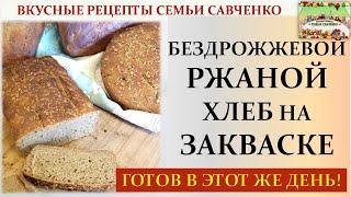 Как приготовить хлеб на ЗАКВАСКЕ бездрожжевой ржаной В ЭТОТ ЖЕ ДЕНЬ рецепты семья Савченко sourdough