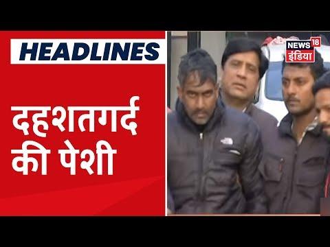 Gujarat से ATS द्वारा गिरफ्तार किये गए आतंकी की Delhi में पेशी