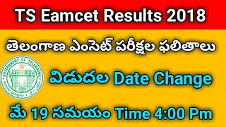 TS Eamcet Results Released Date Change 2018|Latest Information Release Time:4:00PM|