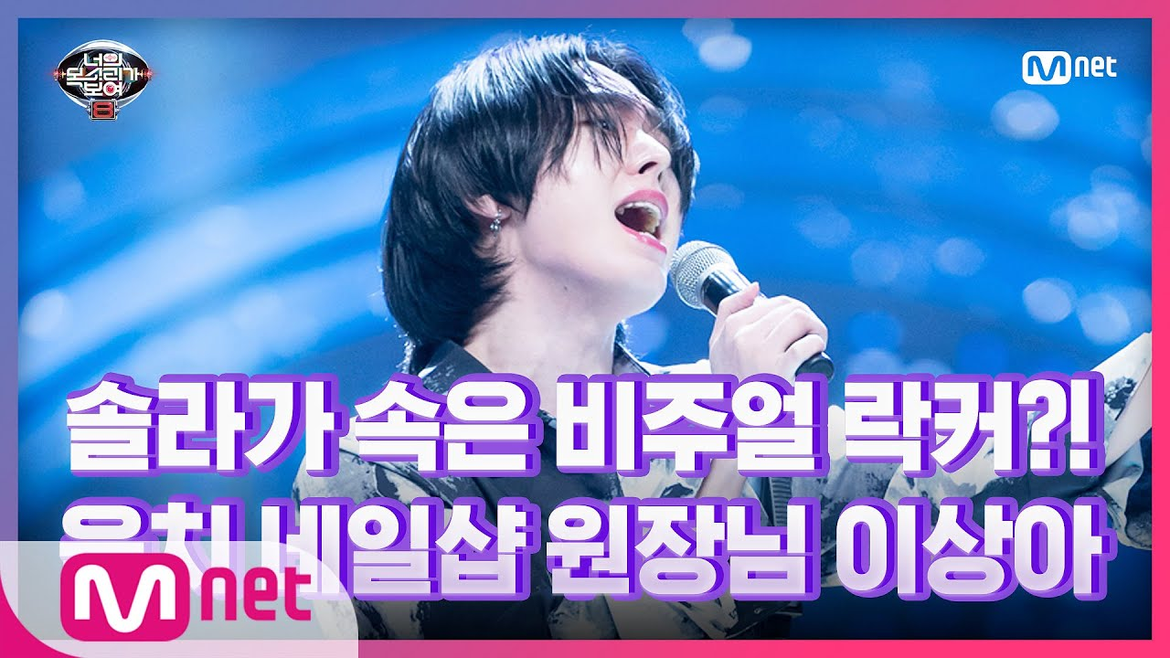 Download [9회] 포스는 비주얼 락♨ 음치 네일샵 원장님 이상아 - 이미 슬픈 사랑#너의목소리가보여8 | I Can See Your Voice 8 EP.9 | Mnet 210326 방송
