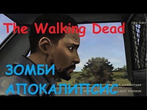 The Walking Dead # ЗОМБИ АПОКАЛИПСИС # ПРОХОЖДЕНИЕ # 1
